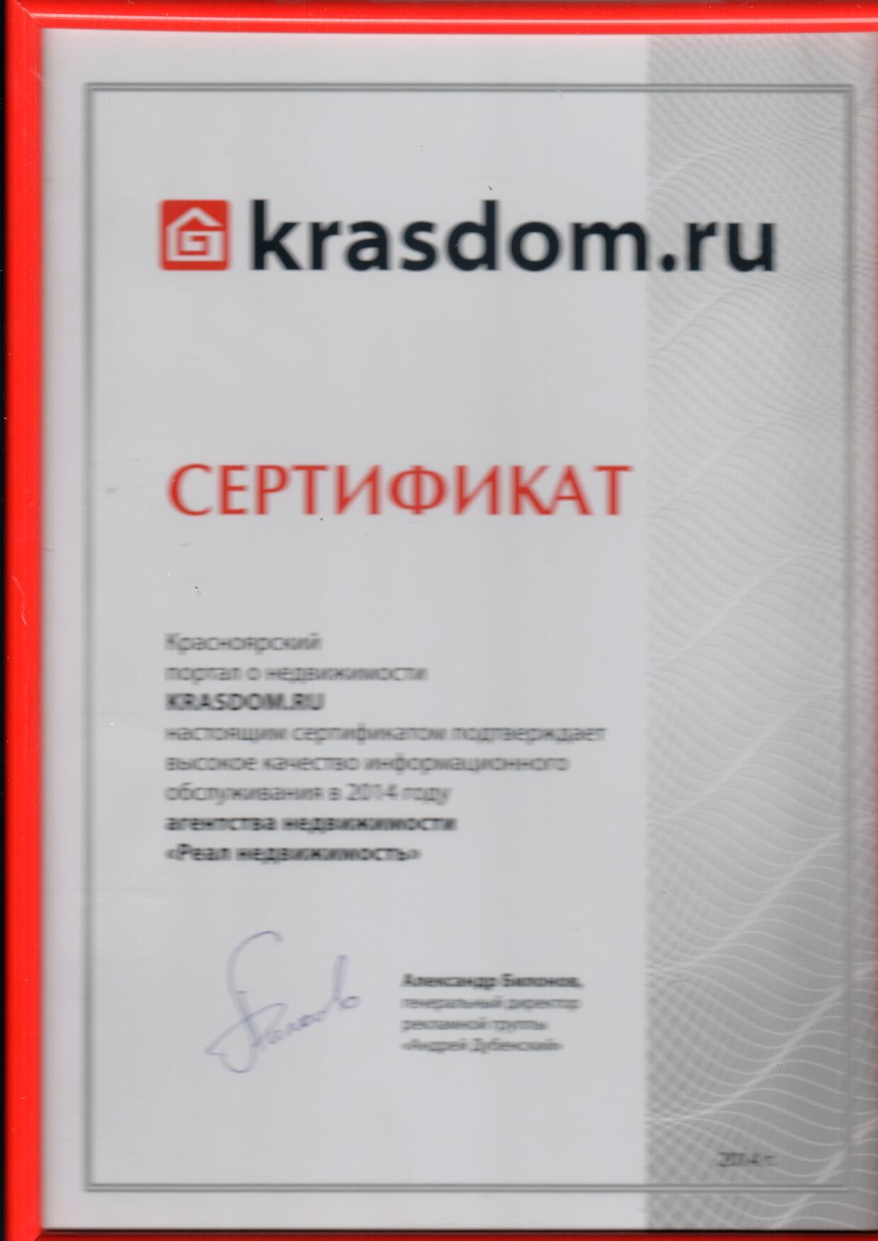 Сертификат krasdom.ru за высокое качество информационного обслуживания в 2014 году