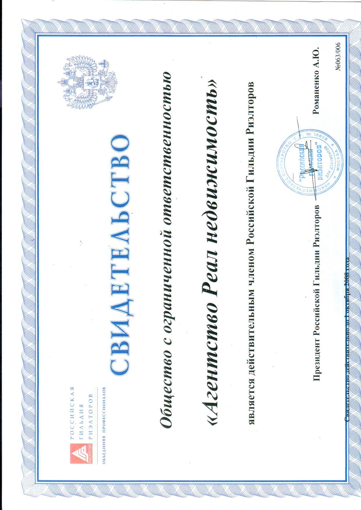 Свидетельство о членстве в Российской Гильдии Риэлторов