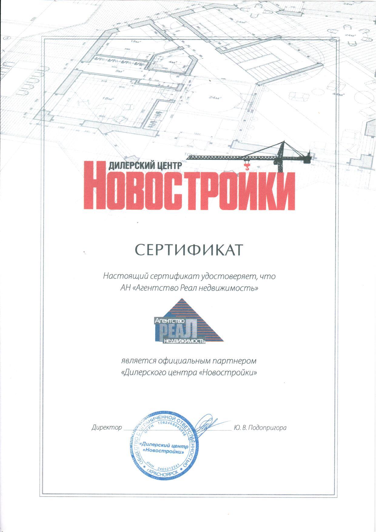 """Сертификат официального партнера """"Дилерского центра """"Новостройки"""""""