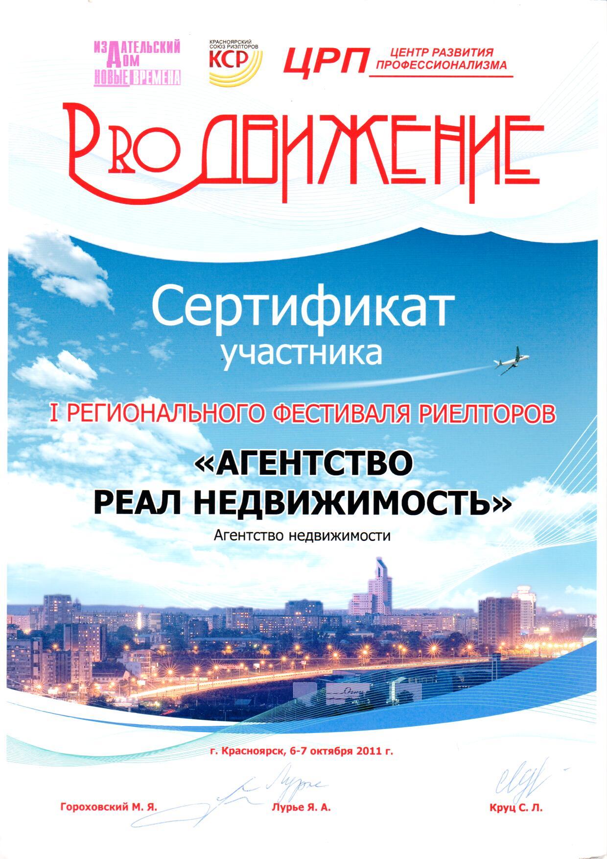 Сертификат участника фестиваля риелторов